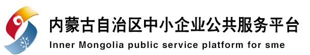 内蒙古自治区竞博jbo首页公共服务平台