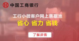 中国工商银行中小企业票据池