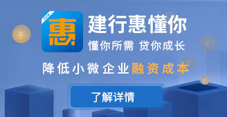中国建设银行惠懂你