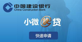 中国建设银行中小企业小微快贷