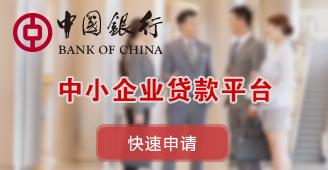 中国银行中小企业贷款